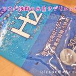 DHCのスーパーH2水素サプリメント