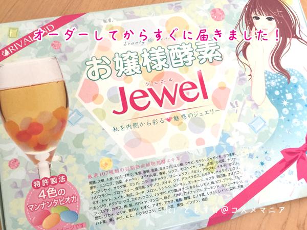 お嬢様酵素Jewel口コミ