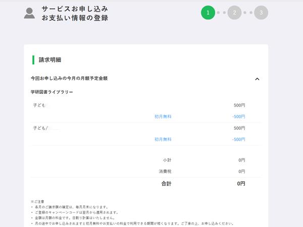 学研ゼミ タブレット学習口コミ