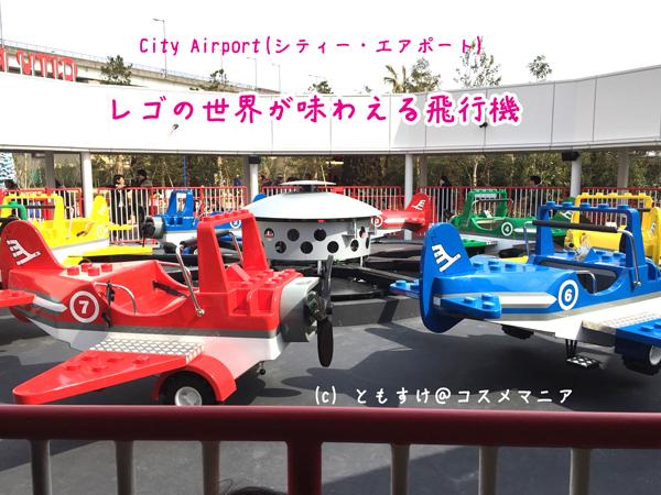 City Airport(シティー・エアポート)口コミ