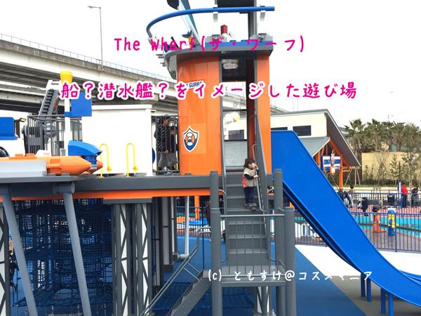 The Wharf(ザ・ワーフ)口コミ