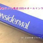 世界初!ラメラ構造100%のConsidermal(コンシダーマル)