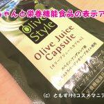 オリーブオイルがサプリメントになった!