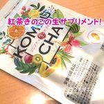 紅茶キノコがサプリメントで補いやすく