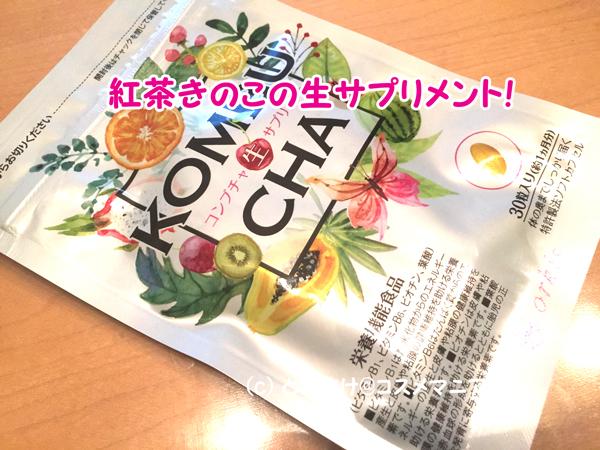 kombucha生サプリメント口コミ効果