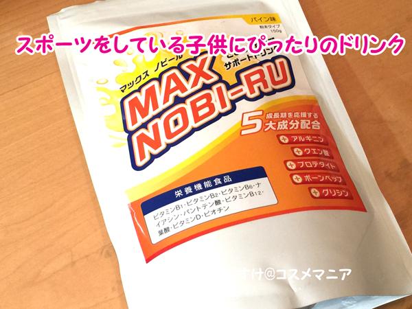 マックスノビールMAX NOBI-RU口コミ