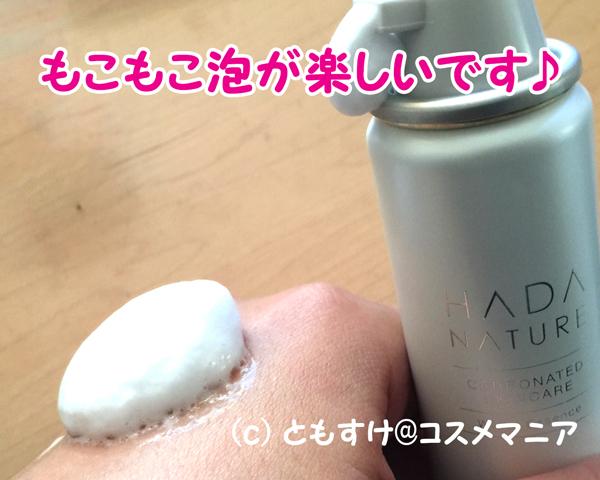 肌ナチュール ホワイトエッセンス口コミ効果