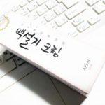 韓国で人気の色白肌になれるクリーム