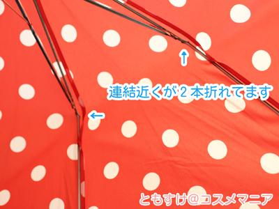 傘の修理傘職人口コミ感想や評判