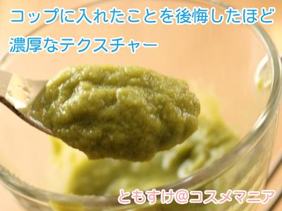 キューサイまるごと野菜美力Saiby口コミ効果体験談・感想