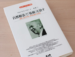 乾癬口コミ感想・評判・体験談