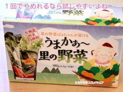 うまかあー 里の野菜青汁口コミ感想・効果や評判