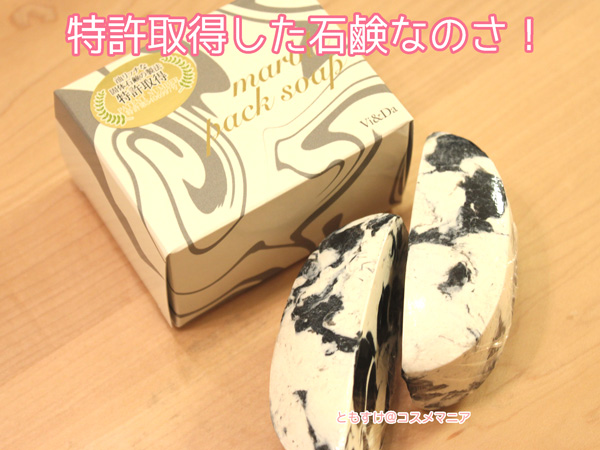 Marble pack soap マーブルパックソープ口コミ感想・効果や評判