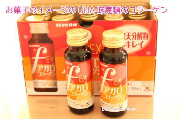 UHA味覚糖fアガロコラーゲンEX口コミ感想・効果や評判