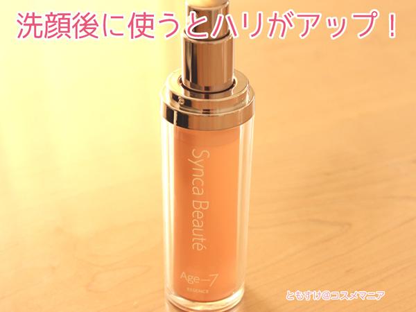 ディノスのシンカボーテ美容液口コミ感想・効果や評判