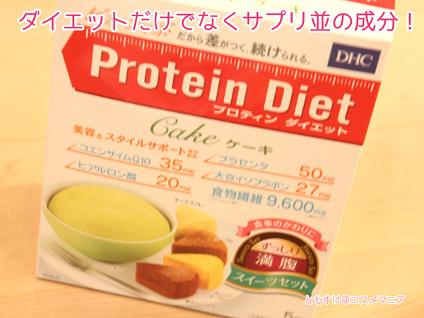 DHCダイエットプロテインケーキ口コミ感想・効果や評判