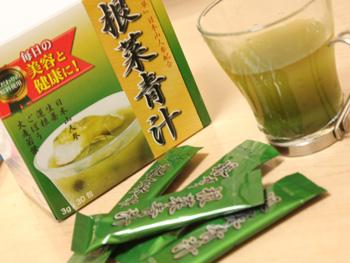 日本山人参の根菜青汁口コミ感想や評判・効果体験談