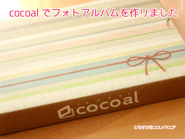 cocoal口コミ感想・効果や評判