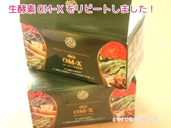 オーエム・エックス OM-X口コミ効果体験談・感想