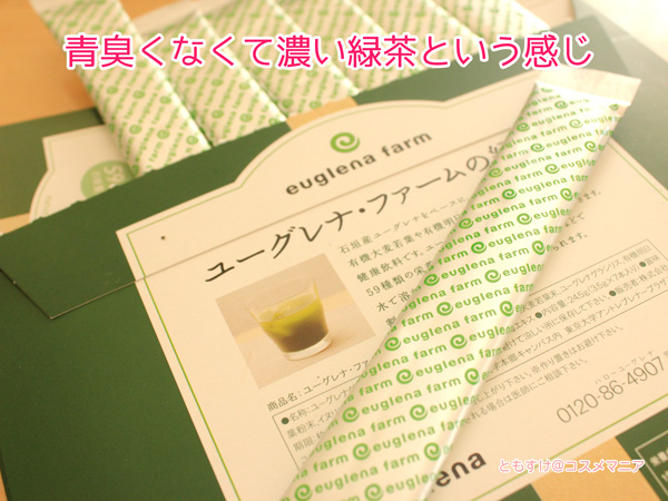 ユーグレナ青汁緑汁口コミ感想・効果や評判