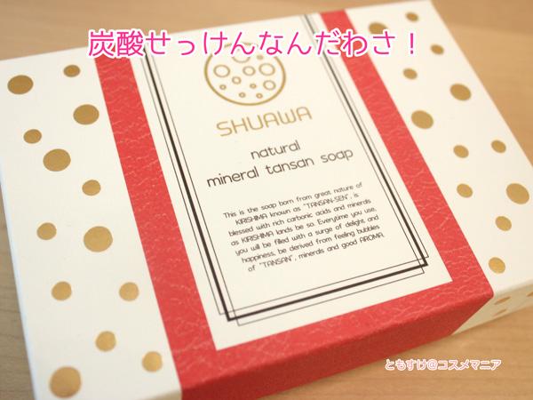 shuawaミネラル炭酸石鹸口コミ感想・効果や評判