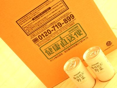 カゴメの毎日飲む野菜ジュース飲んでみたヨ口コミ感想・効果
