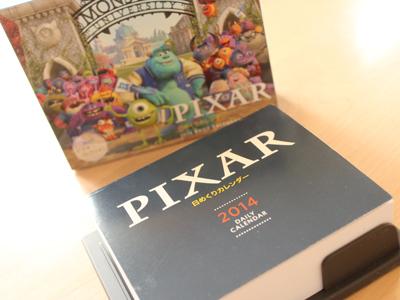 PIXAR ピクサー(ディズニー)日めくりカレンダー口コミ体験談・感想