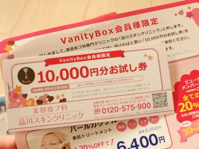 VanityBox中身ネタバレ口コミ体験談・感想