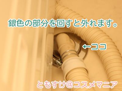 洗濯機の排水口の掃除の仕方・方法画像