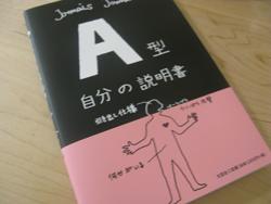 A型自分の説明書 B型自分の説明書の口コミ感想・効果や評判