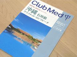 クラブメッドで沖縄