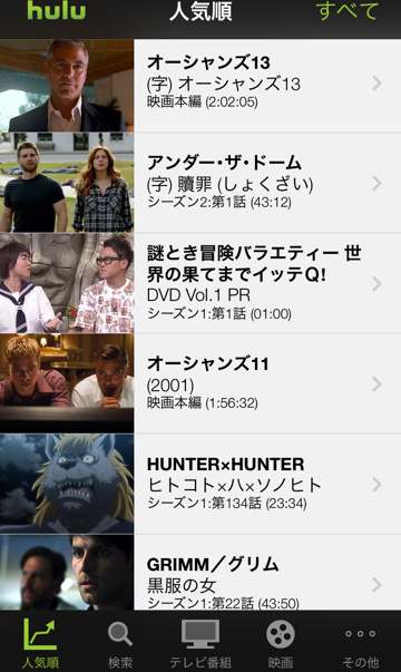 Hulu(フールー)口コミ効果体験談・感想