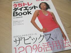 "xavix口コミ感想体験談!評判"""