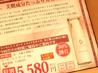 君島十和子さん愛用美容液が今だけ580円!