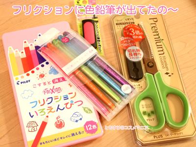 消せるボールペンの次は消せる色鉛筆!