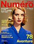 先着☆Numero TOKYO(ヌメロトウキョウ)」が無料!
