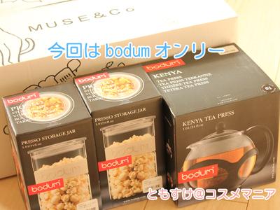 muse&co(ミューズコー)でbodum雑貨をお取り寄せ