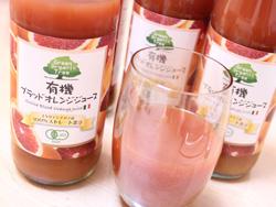 ストレートの有機ブラッドオレンジジュース