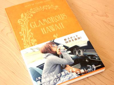 風間ゆみえさんのハワイ本GLAMOROUS HAWAII