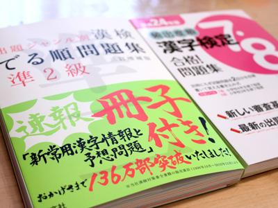 漢字検定に挑戦する