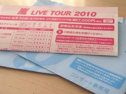 嵐のコンサートツアー2010[ARASHI 10-11 Tour]当選