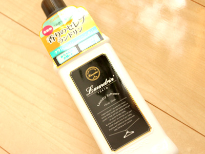 富永愛CMの柔軟剤ランドリンが超絶いい香り!