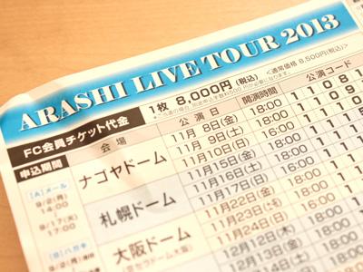 嵐コンサートツアー2013-2014 日程発表♪