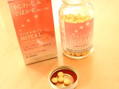 ロスミンローヤルは国内唯一シミ・シワに効く薬!