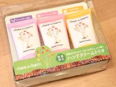 プレゼントにもぴったりな3種の香りのハンドクリーム