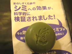 シミに効果がある石鹸!悠香の茶のしずく石鹸の口コミ