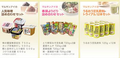 今日まで!12円でお味噌が4種類ついてくる!