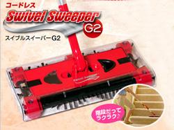 shopjapanのスイブルスイーパーG2
