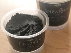 新発売!ラッシュのブラックダイヤ洗顔料口コミ感想