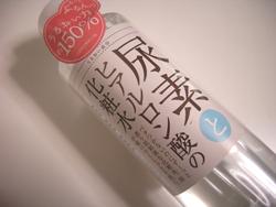尿素とヒアルロン酸の化粧水を現品購入♪